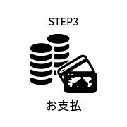 Step3 お支払