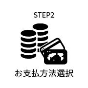 Step2 お支払方法選択