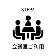 Step4 会議室ご利用