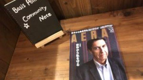 【メディア掲載】AERAで紹介されました
