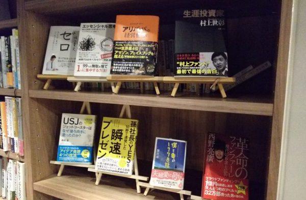 新橋店のビジネス新書です