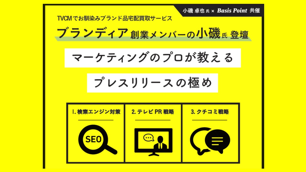 マーケティングのプロが教えるプレスリリースの極め~マーケティング理論からシンプルに紐解く検索エンジン対策・テレビPR・クチコミ戦略~