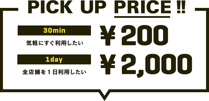 Pick Up Price! 30分200円~、1日最大2,000円。