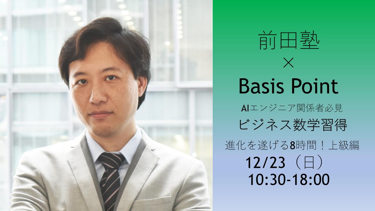 【BasisPoint×前田塾】 AIエンジニアに必要な数学理論を習得する8時間!ービジネス数学上級者向け講座開催ー