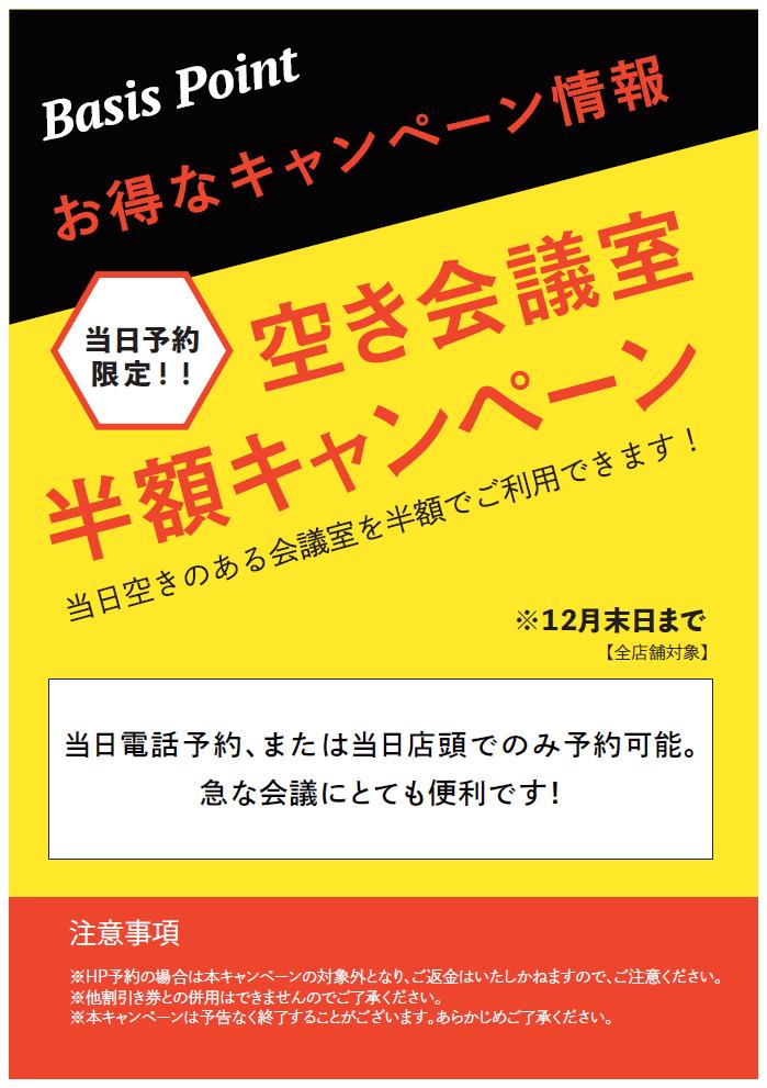 【当日予約限定】空き会議室_半額キャンペーン!
