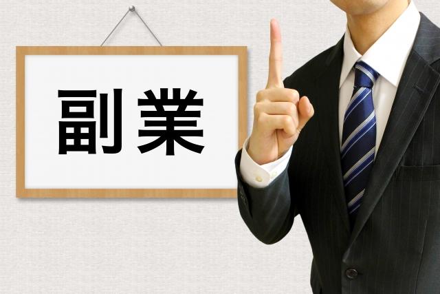 私の副業①~好きなことをビジネスにする3つの条件!サラリーマンが副業を本業に育てるコツ~