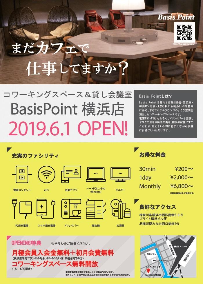 BP横浜店 2019.6.1 OPEN!月極プラン入会金無料・コワーキングスペース無料開放キャンペーン