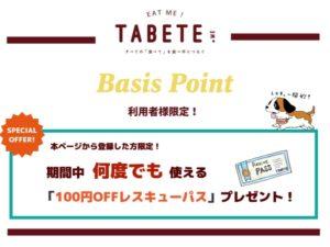 お昼ごはんが安く手に入る!? TABETE × Basis Pointコラボキャンペーン【2019年11月限定】