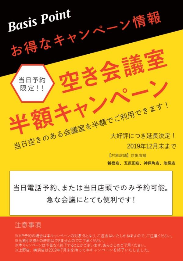 【当日予約限定】空き会議室 半額キャンペーン! 201912末まで