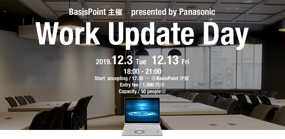 Work Update Day  -BasisPoint主催 presented by Panasonic- DAY1